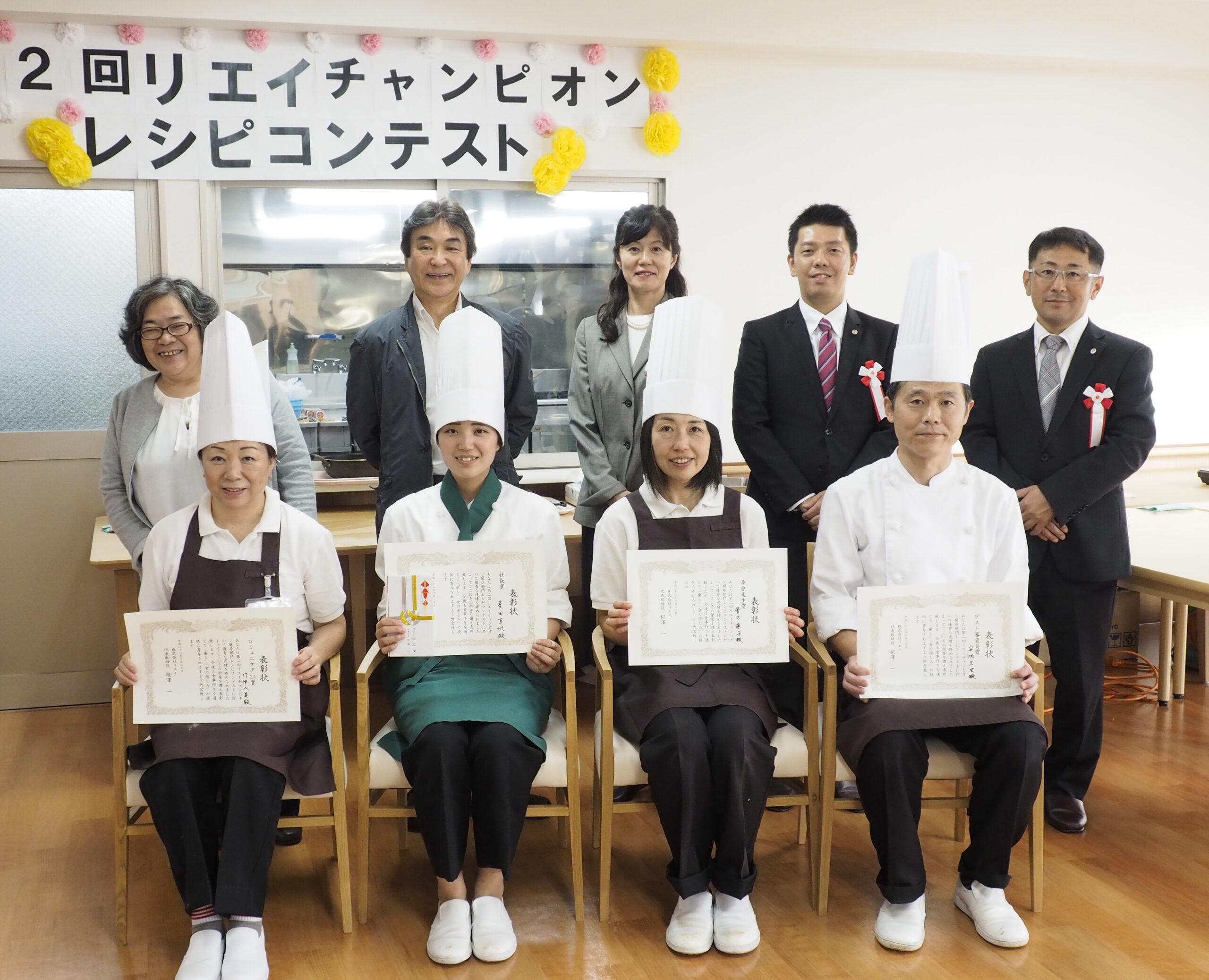 第2回 リエイチャンピオン 厨房部門レシピコンテスト 結果発表