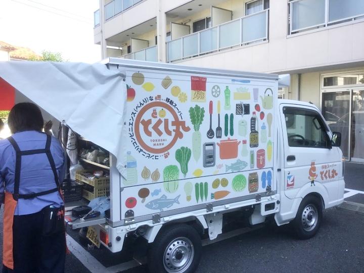 移動スーパー とくし丸~シニア町内会稲毛