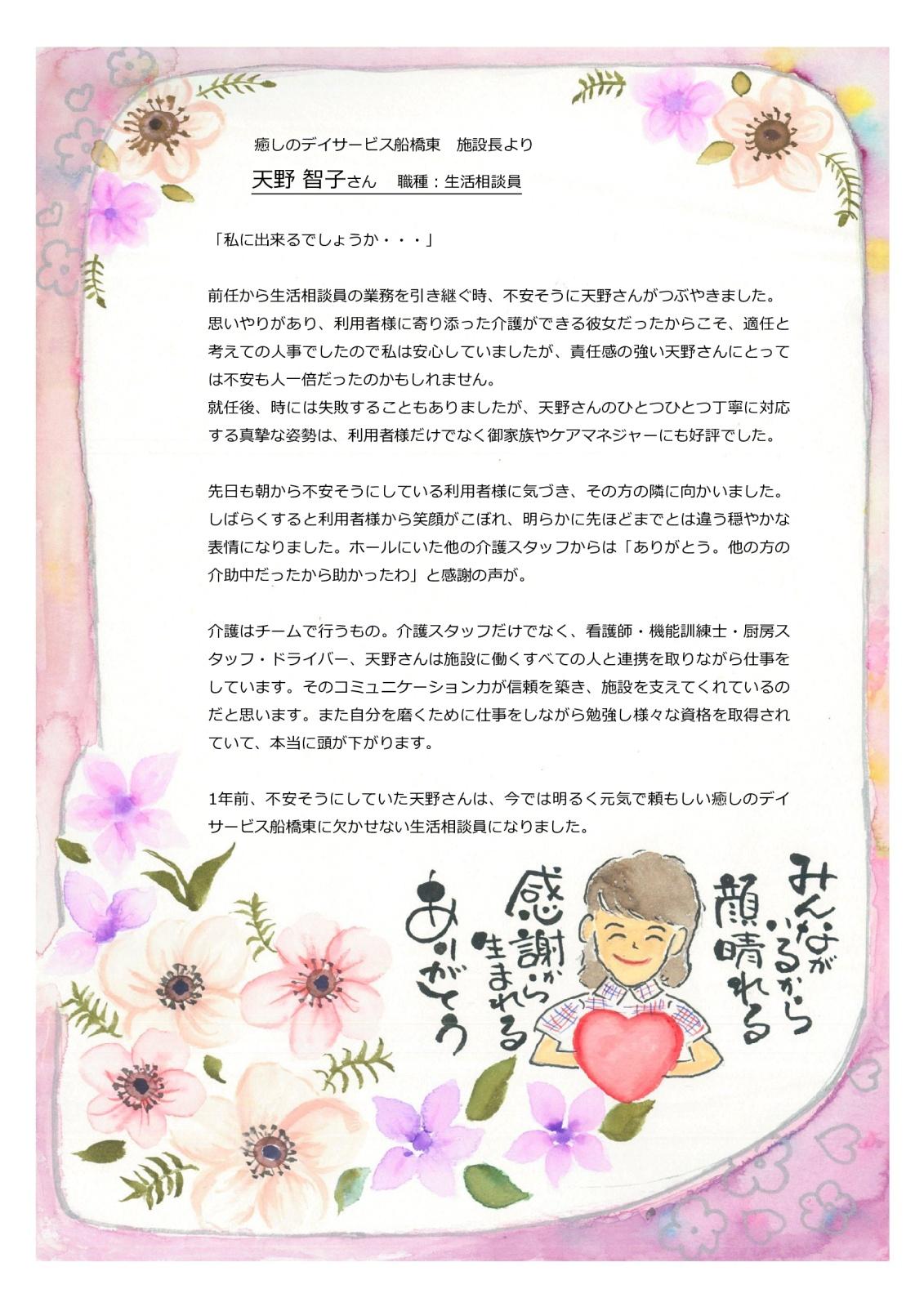 ホスピタリティ賞 受賞スタッフ紹介~癒しのデイサービス船橋東