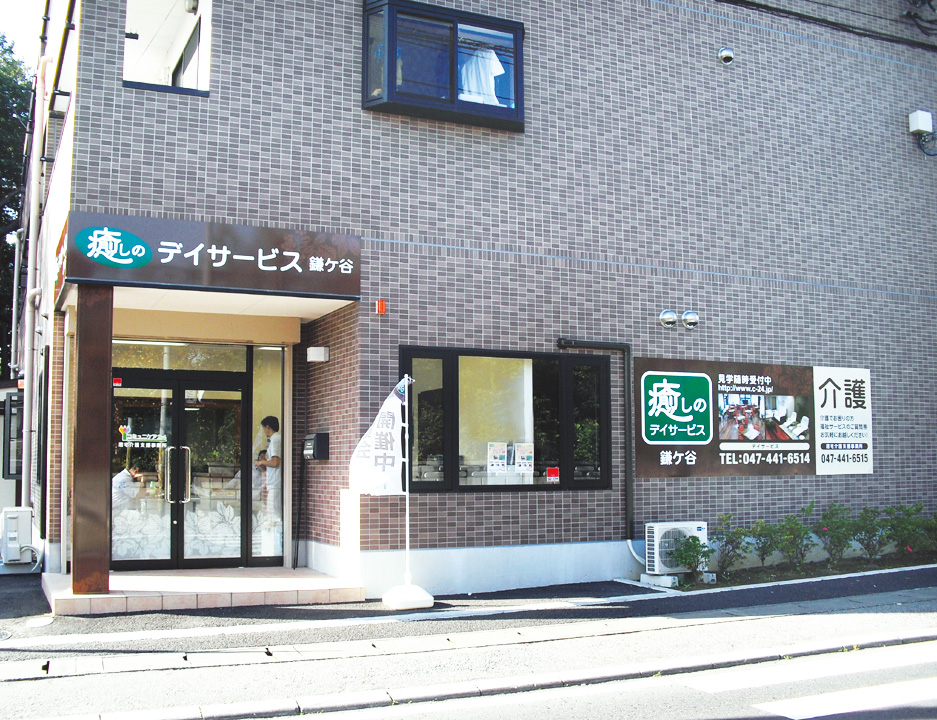 癒しのケアプランセンター鎌ケ谷