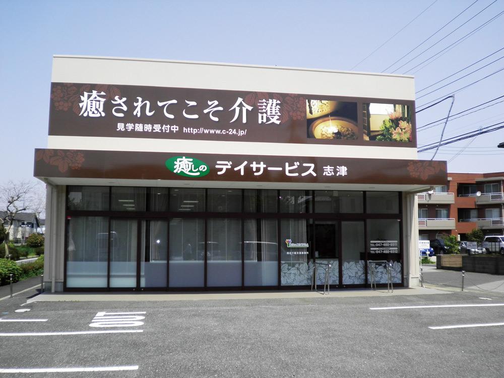 癒しのケアプランセンター志津