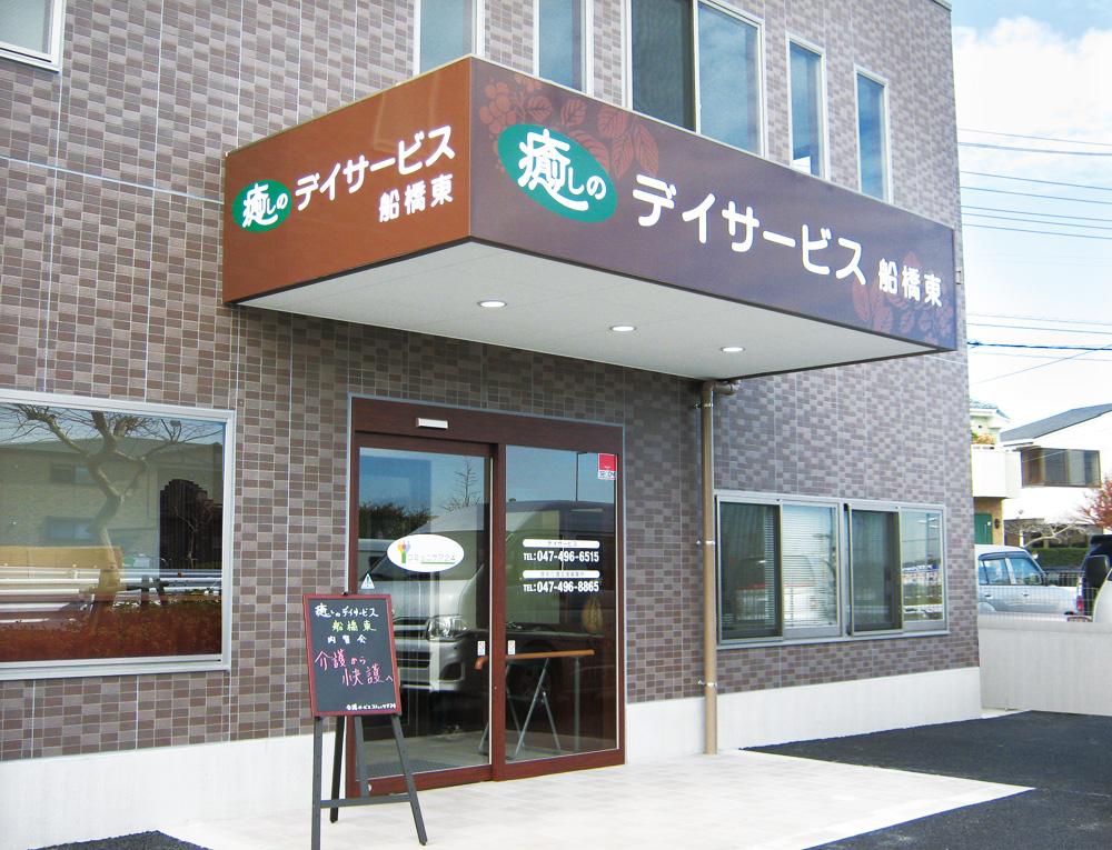 癒しのケアプランセンター船橋東