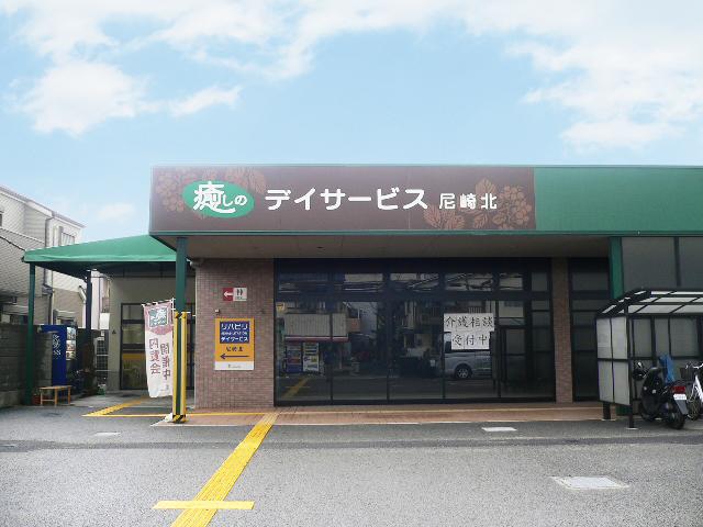 癒しのケアプランセンター尼崎北