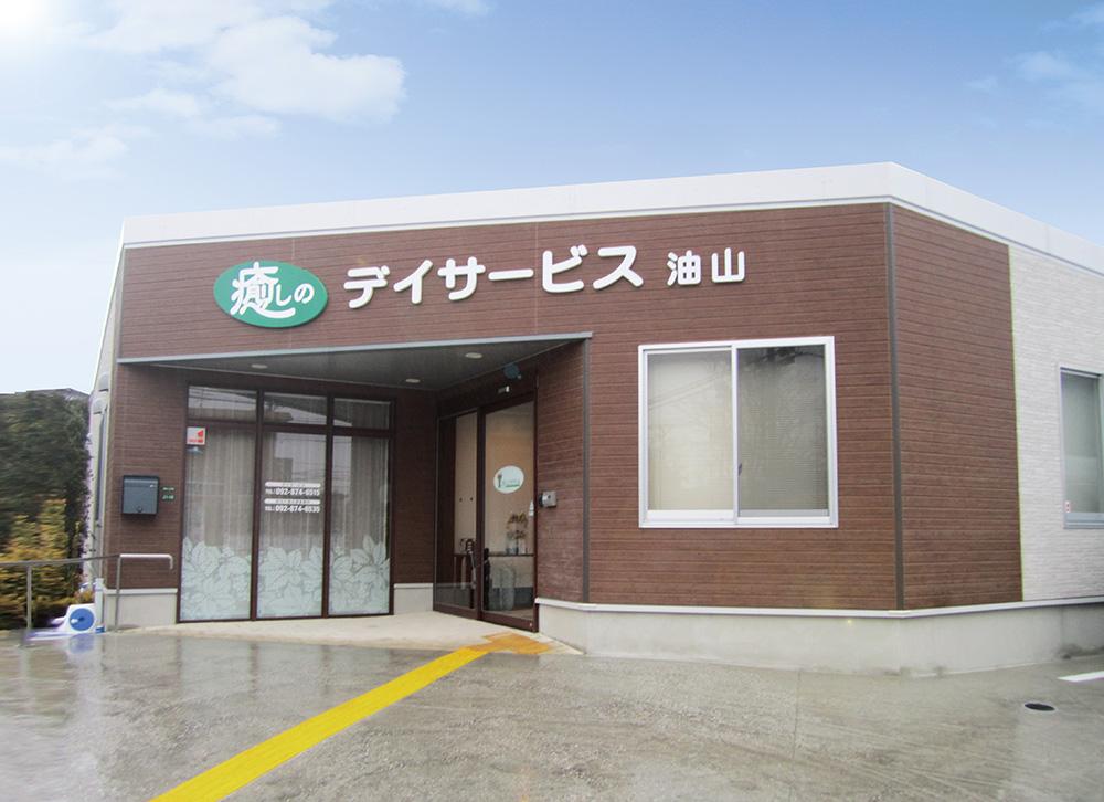 癒しのケアプランセンター油山