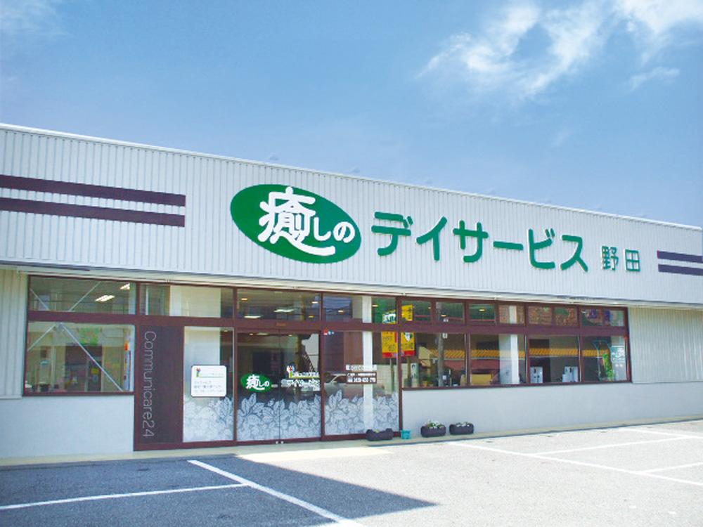 癒しのデイサービス野田
