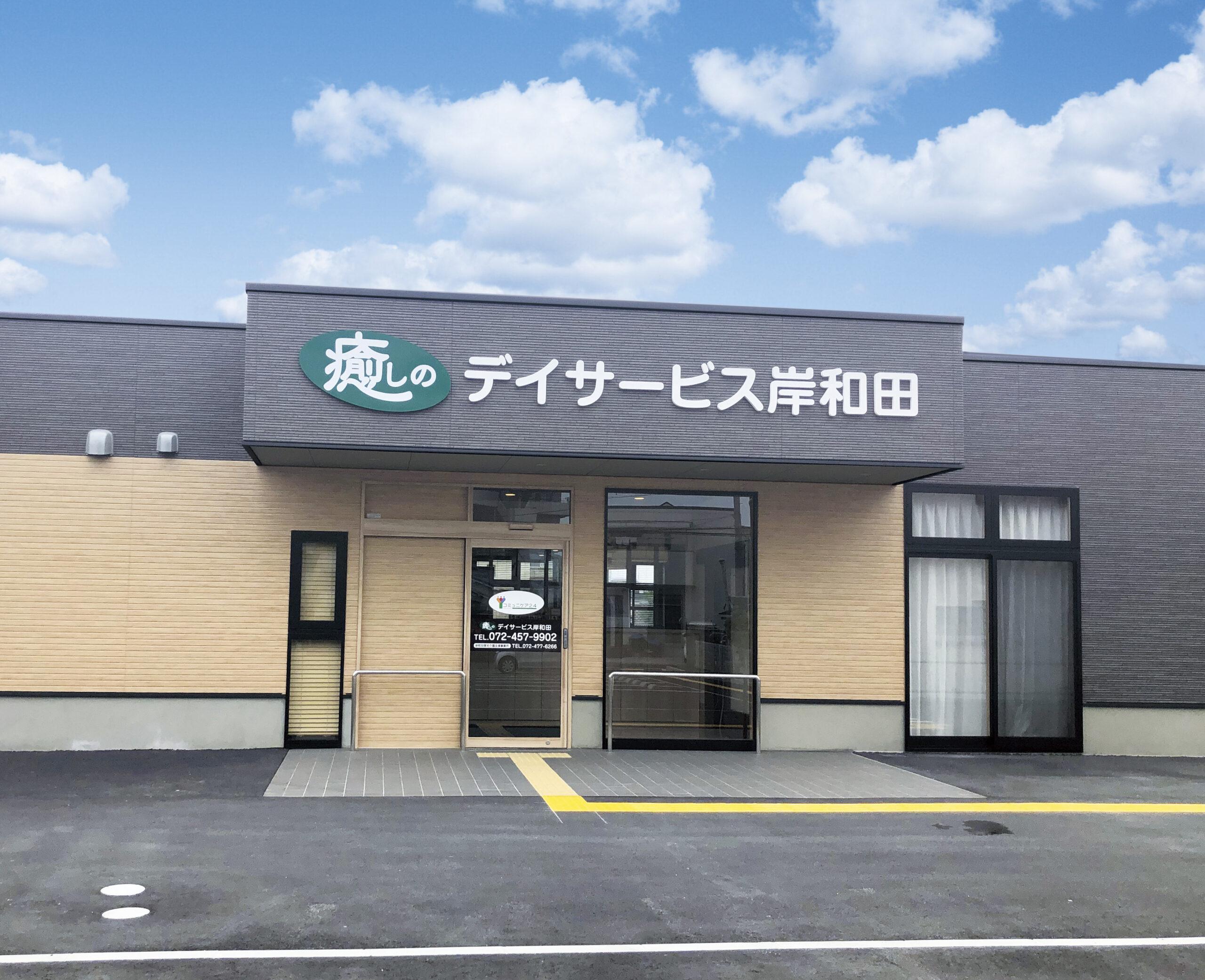 癒しのデイサービス岸和田