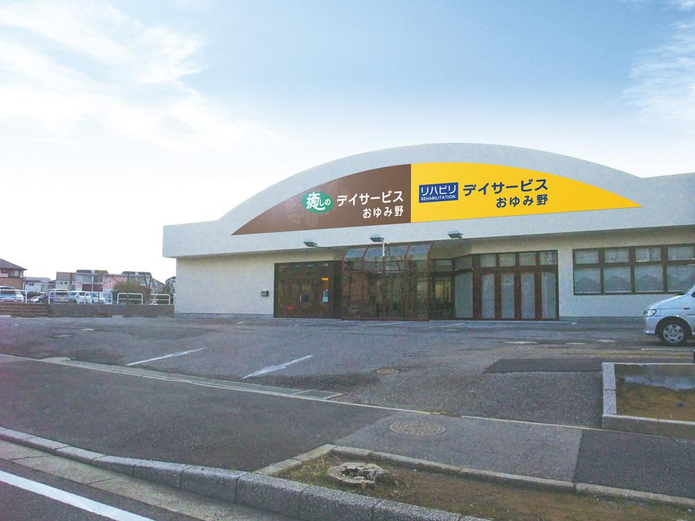 癒しのケアプランセンターおゆみ野