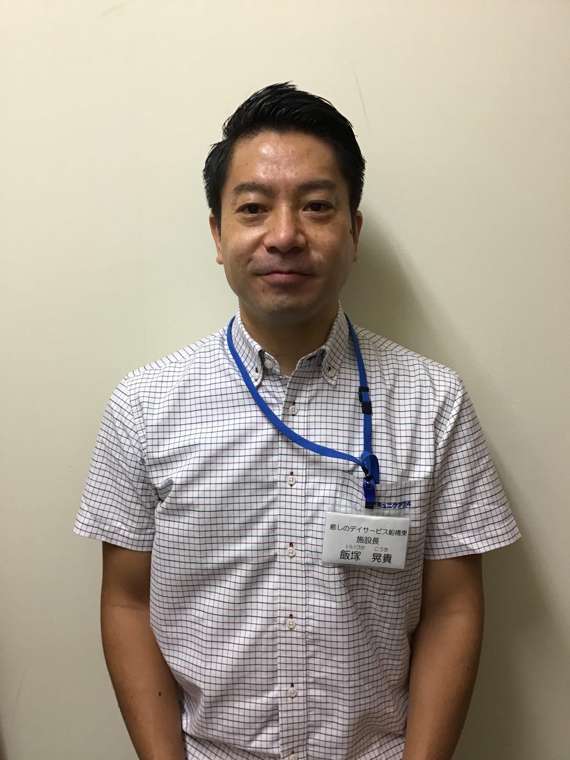 飯塚施設長