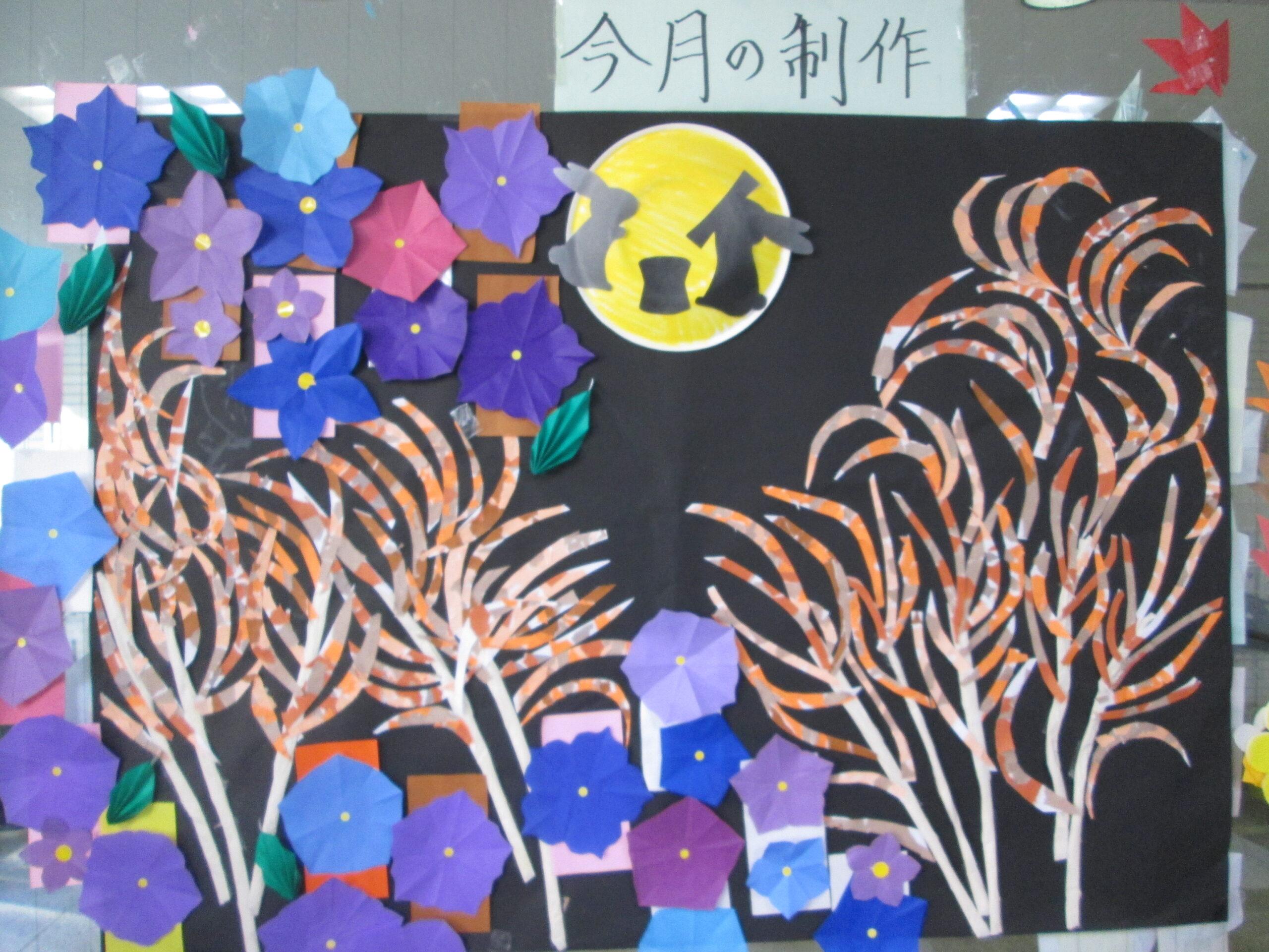 お月見~癒しのデイサービス伊丹